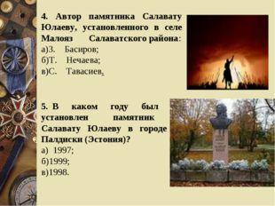 4. Автор памятника Салавату Юлаеву, установленного в селе Малояз Салаватского