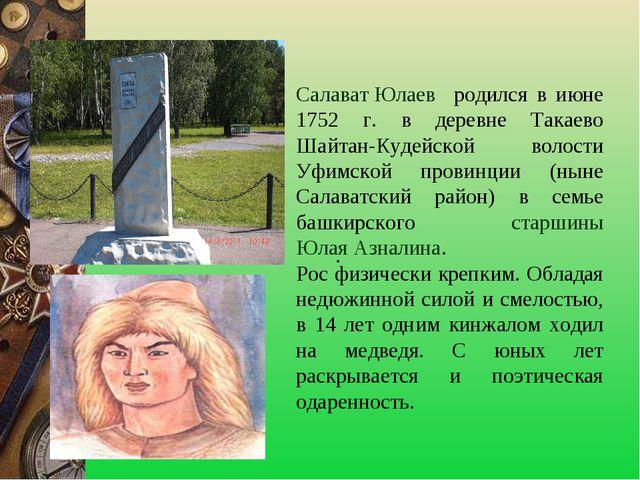 . Салават Юлаев родился в июне 1752 г. в деревне Такаево Шайтан-Кудейской во...