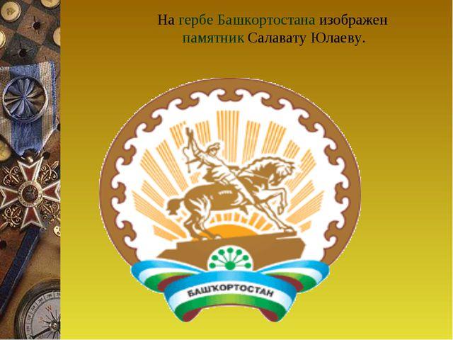 На гербе Башкортостана изображен памятник Салавату Юлаеву.