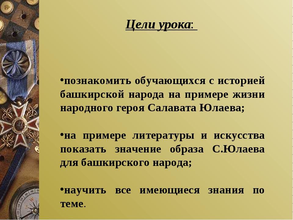 Цели урока: познакомить обучающихся с историей башкирской народа на примере ж...