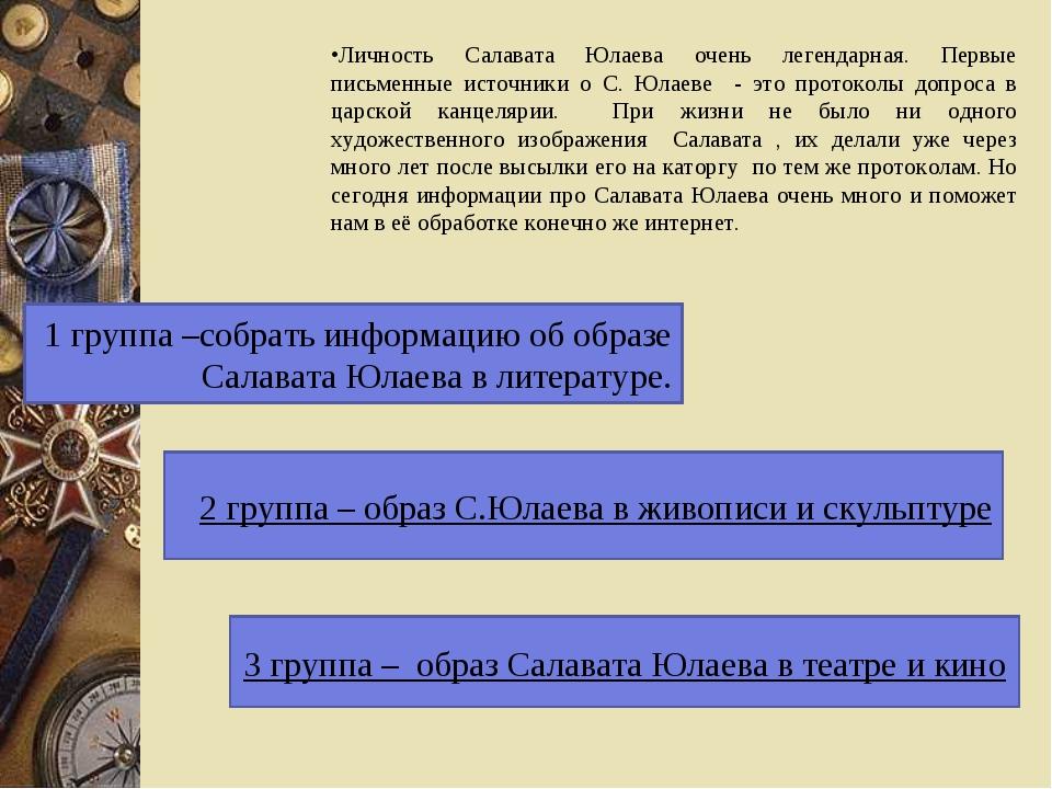 Личность Салавата Юлаева очень легендарная. Первые письменные источники о С....