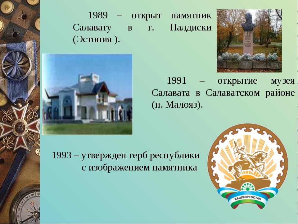 1991 – открытие музея Салавата в Салаватском районе (п. Малояз). 1989 – откры...