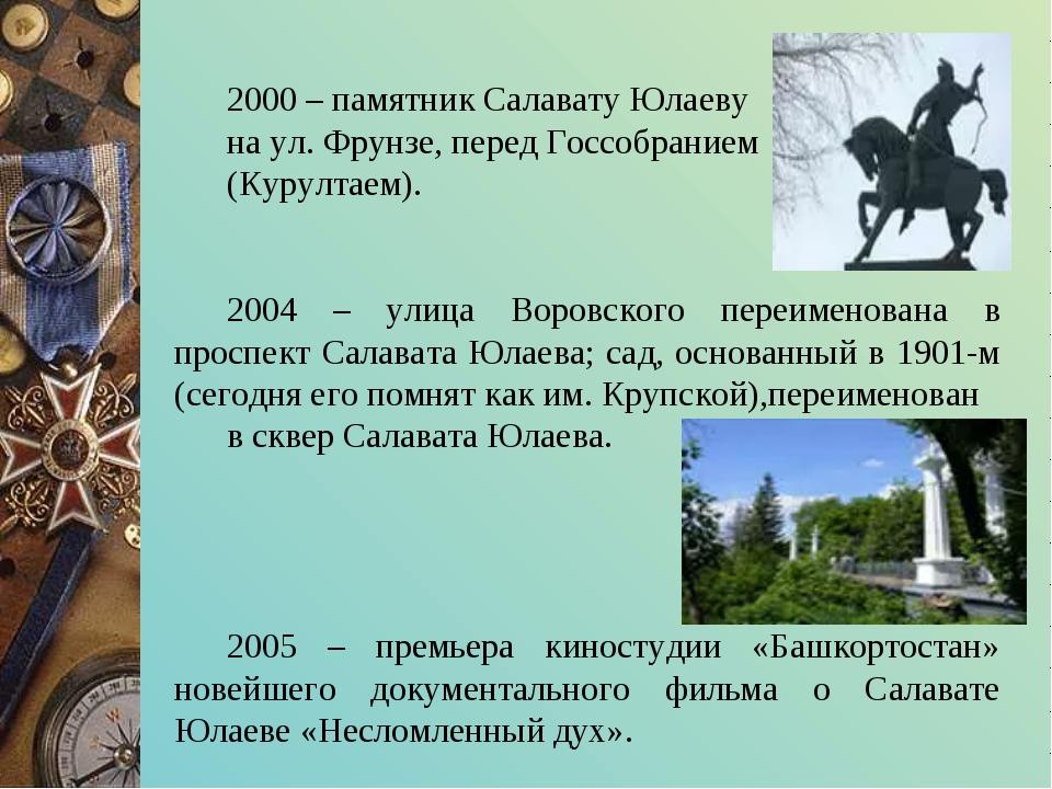 2000 – памятник Салавату Юлаеву на ул. Фрунзе, перед Госсобранием (Курултаем)...