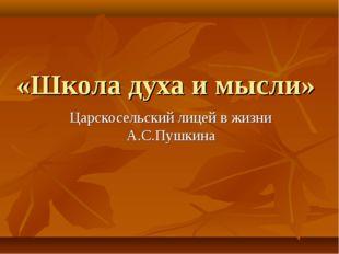 «Школа духа и мысли» Царскосельский лицей в жизни А.С.Пушкина  Кодекс