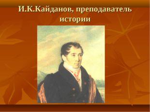 И.К.Кайданов, преподаватель истории