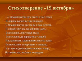 Стихотворение «19 октября» ...С младенчества дух песен в нас горел, И дивное