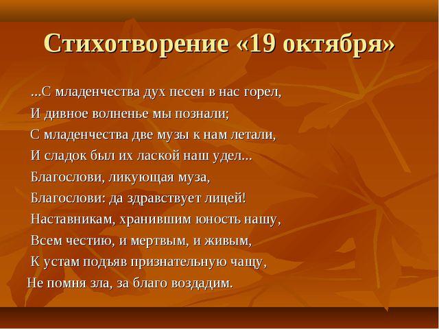 Стихотворение «19 октября» ...С младенчества дух песен в нас горел, И дивное...