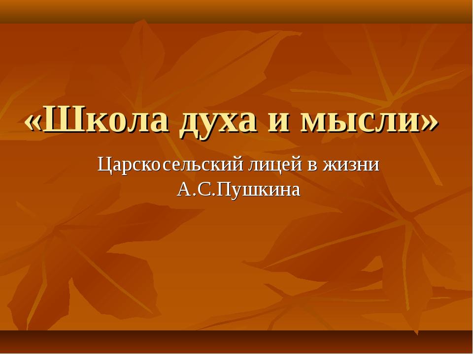 «Школа духа и мысли» Царскосельский лицей в жизни А.С.Пушкина  Кодекс...