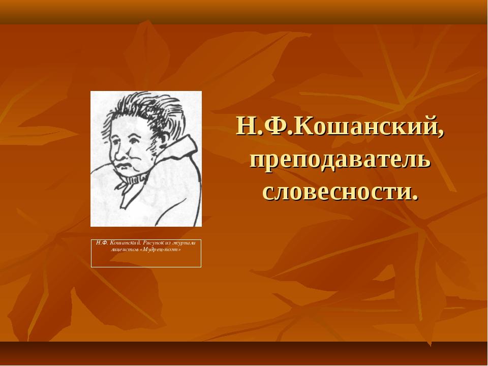Н.Ф.Кошанский, преподаватель словесности.
