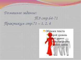 Домашнее задание: П.9 стр.64-71 Практикум стр:71 – 1, 2, 4