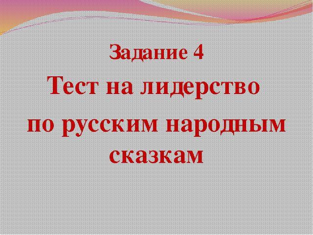 Задание 4 Тест на лидерство по русским народным сказкам