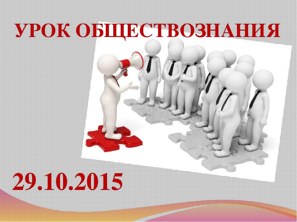 УРОК ОБЩЕСТВОЗНАНИЯ 29.10.2015