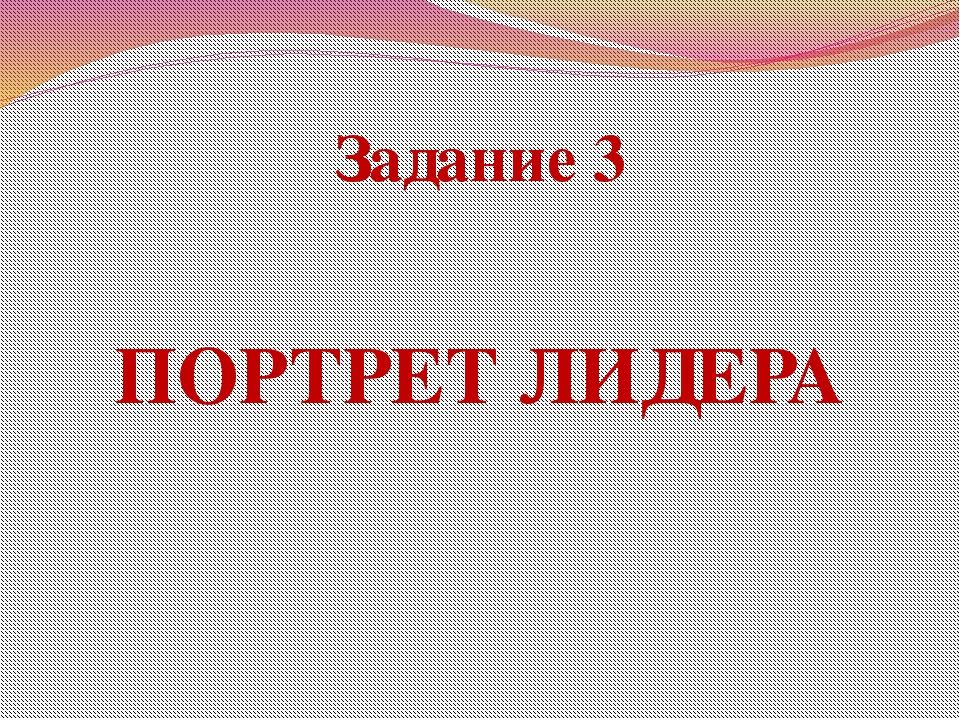 Задание 3 ПОРТРЕТ ЛИДЕРА
