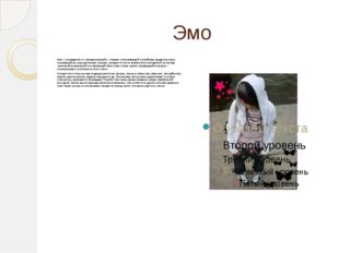 Эмо Эмо – сокращение от «эмоциональный» – термин, обозначающий особый вид хар