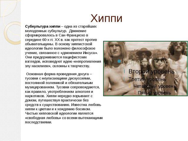 Хиппи Субкультура хиппи – одна из старейших молодежных субкультур. Движение...