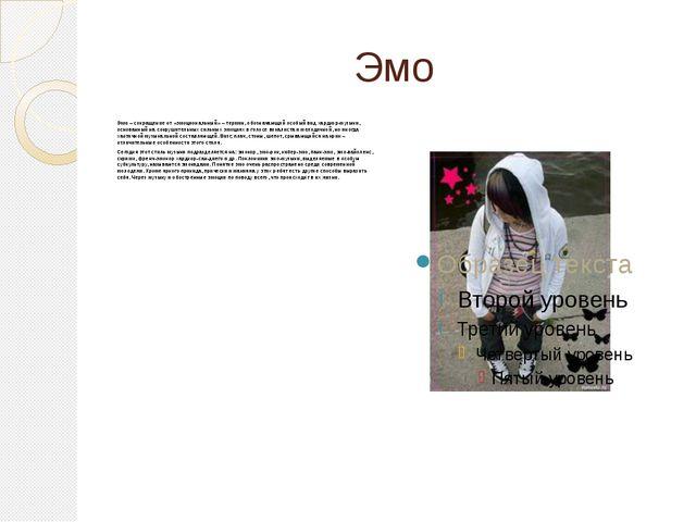 Эмо Эмо – сокращение от «эмоциональный» – термин, обозначающий особый вид хар...