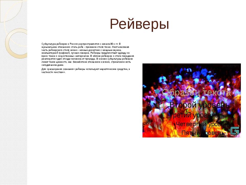 Рейверы Субкультура рэйверов в России распространяется с начала 90-х гг. В му...