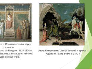 Эпоха Треченто. Испытание огнём перед султаном. Художник Джотто ди Бондоне. 1