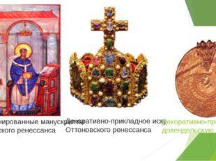Иллюминированные манускрипты Оттоновского ренессанса Декоративно-прикладное и