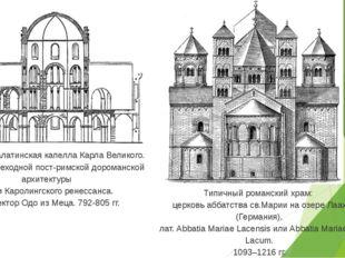 Аахенская Палатинская капелла Карла Великого. Образец переходной пост-римско