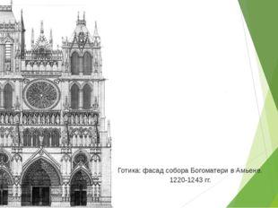 Готика: фасад собора Богоматери в Амьене. 1220-1243 гг.