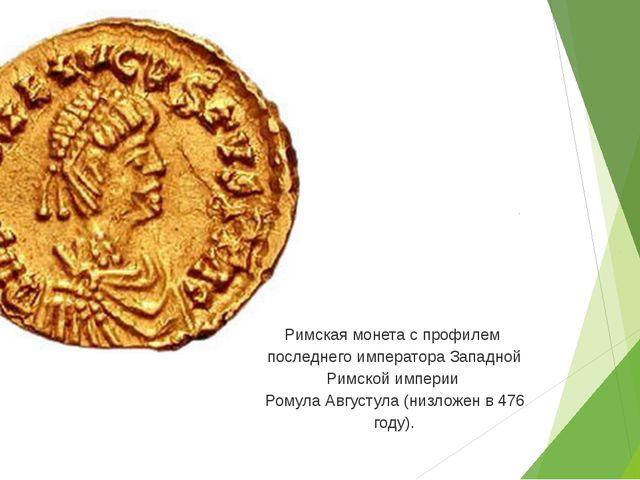 Римская монета с профилем последнего императора Западной Римской империи Ро...