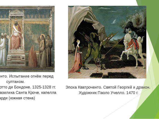 Эпоха Треченто. Испытание огнём перед султаном. Художник Джотто ди Бондоне. 1...
