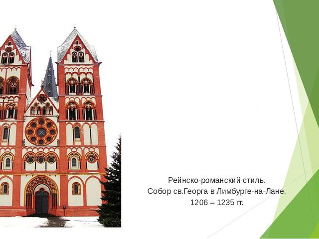 Рейнско-романский стиль. Собор св.Георга в Лимбурге-на-Лане. 1206 – 1235 гг.