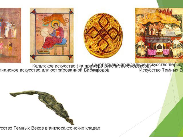 Раннехристианское искусство иллюстрированной Библии Кельтское искусство (на п...