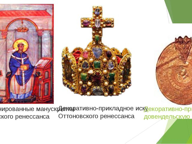 Иллюминированные манускрипты Оттоновского ренессанса Декоративно-прикладное и...