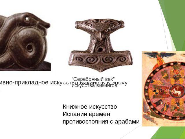 """Декоративно-прикладное искусство викингов в эпоху Вендель """"Серебряный век"""" ис..."""