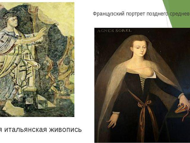 Ранняя итальянская живопись Французский портрет позднего средневековья