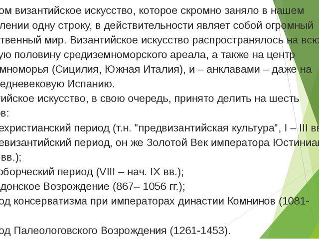 При этом византийское искусство, которое скромно заняло в нашем перечислении...