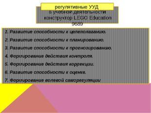 в учебной деятельности конструктор LEGO Education 9689 Развитие способности