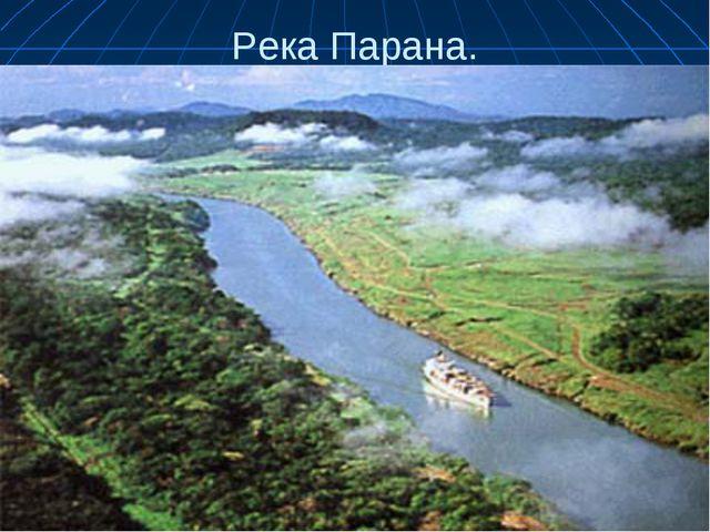 Река Парана.