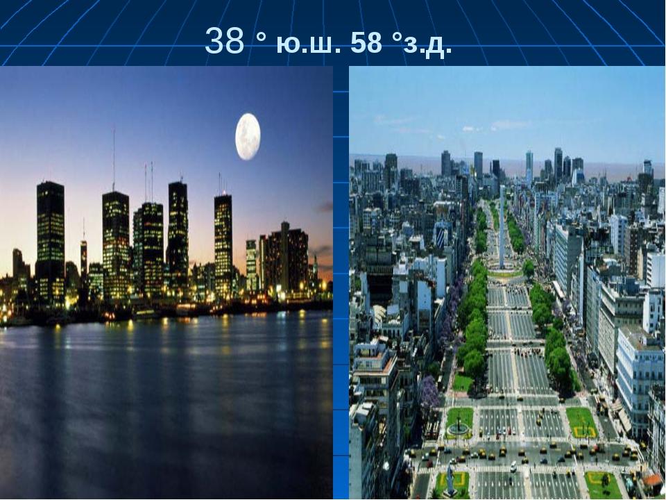 38 ° ю.ш. 58 °з.д.
