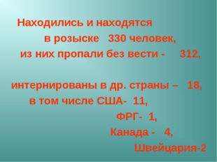 Находились и находятся в розыске 330 человек, из них пропали без вести - 312