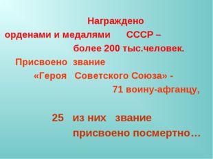 Награждено орденами и медалями СССР – более 200 тыс.человек. Присвоено звани