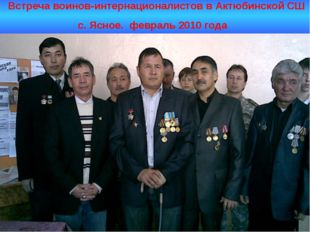 Встреча воинов-интернационалистов в Актюбинской СШ с. Ясное. февраль 2010 года