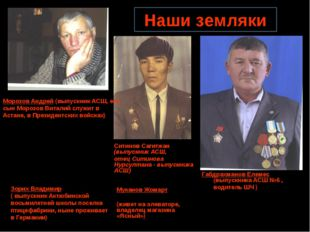 Наши земляки Габдрахманов Елемес (выпускника АСШ №6 , водитель ШЧ ) Морозов А