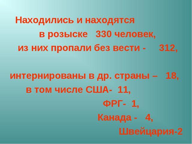 Находились и находятся в розыске 330 человек, из них пропали без вести - 312...