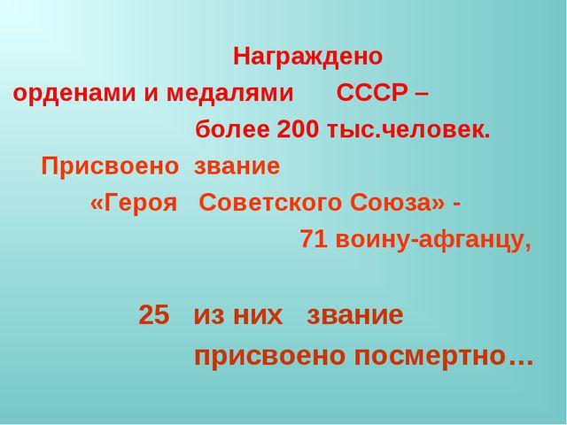 Награждено орденами и медалями СССР – более 200 тыс.человек. Присвоено звани...