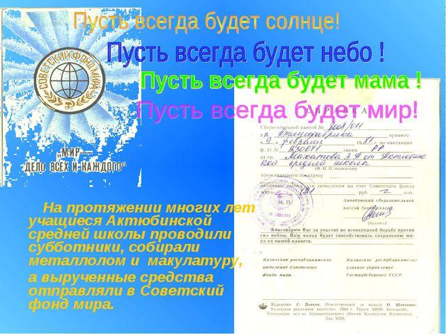 На протяжении многих лет учащиеся Актюбинской средней школы проводили суббот...