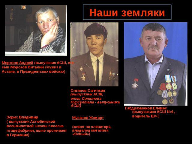 Наши земляки Габдрахманов Елемес (выпускника АСШ №6 , водитель ШЧ ) Морозов А...