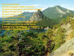 Из начала веков, В пентаграммах живя и в злате, В деяньях батыров, да песнях