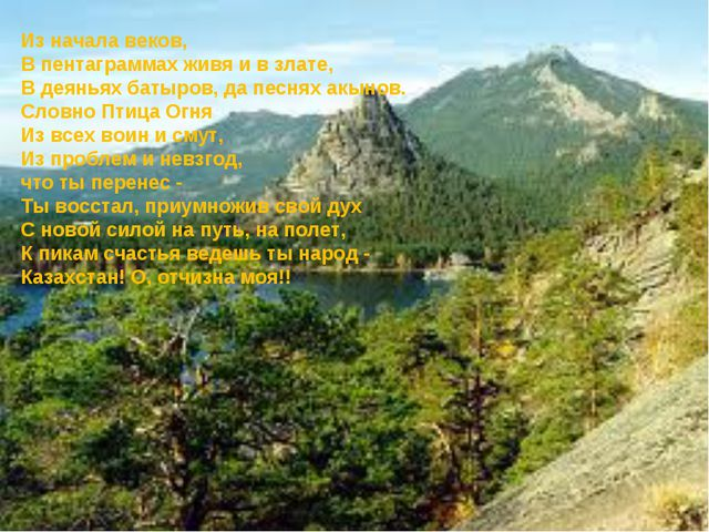 Из начала веков, В пентаграммах живя и в злате, В деяньях батыров, да песнях...