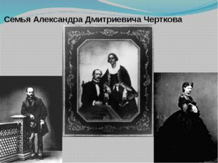 Семья Александра Дмитриевича Черткова