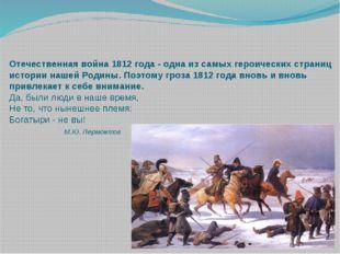 Отечественная война 1812 года - одна из самых героических страниц истории на