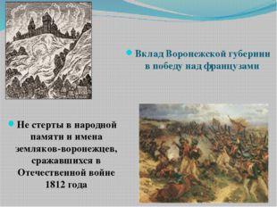 Не стерты в народной памяти и имена земляков-воронежцев, сражавшихся в Отече