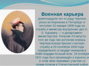 Военная карьера Девятнадцати лет от роду Чертков уехал из Воронежа в Петербу